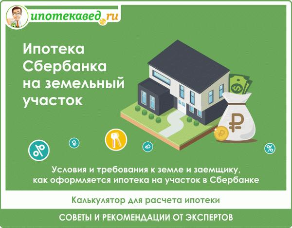 Главные черты ипотеки на земельный участок