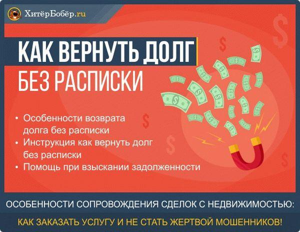 Как выбить деньги с должника распиской