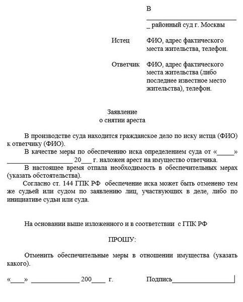 Заявление о снятии ареста. Образец заявления о снятии ареста